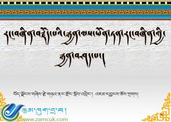 初一年級上學期藏語文課件《修辭手法》