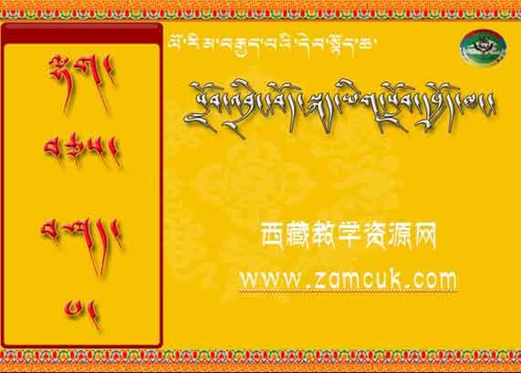 初中二年級藏語上冊課件模板