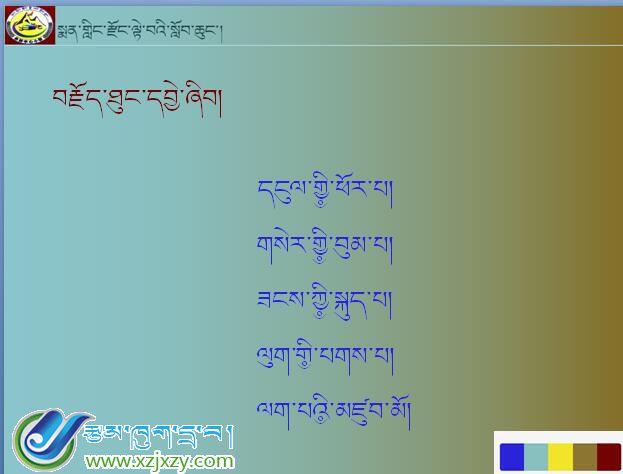 二年级语文下册教案_米林县小学六年级下学期藏语文第四课《藏文语法བྱེད ...