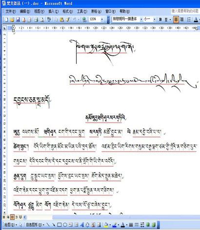 《梵文語法》西藏大學文學院普瓊老師講課記錄(05級2班學生)