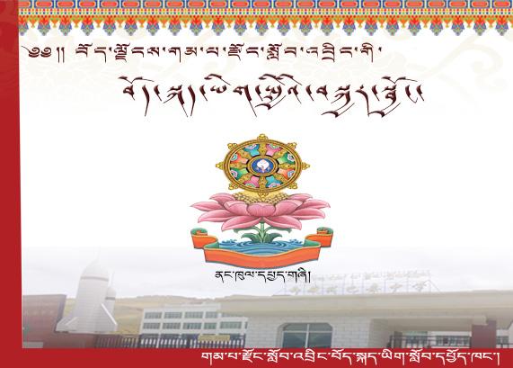 崗巴縣中學12級藏語總復習(初中總復習)
