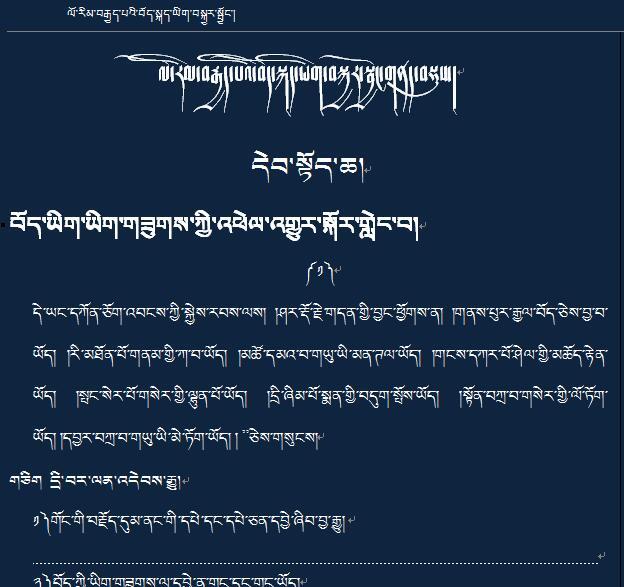 八年級下學期藏語文上下冊閱讀分析題(總)