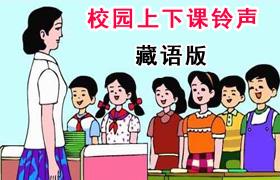 藏語版校園上下課鈴聲(定日縣曲當鄉小學)