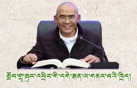 講堂 |  原西藏大學克鉆教授講堂?????????????????????????????????????????????