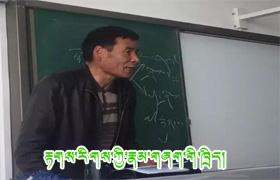 講堂 | 《????????????????????? 》 西藏大學尼瑪老師
