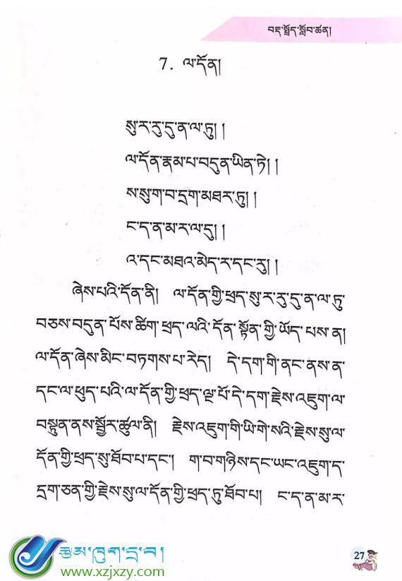 三年級下冊第七課 《藏語語法》??????