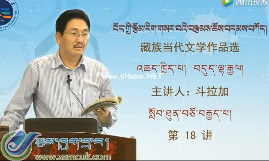 藏族当代文学作品精选 斗拉加 第18讲《ང་དང་ནུབ་ཁ། སྨད་ཆ།》